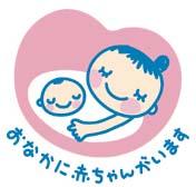 妊娠中の患者さまへの対応