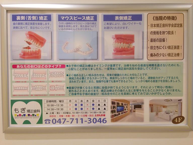 当院のポスターを1Fエントランスに掲示しました。_02
