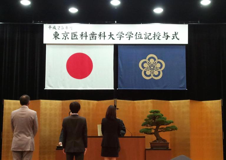 平成25年度 東京医科歯科大学 学位記授与式