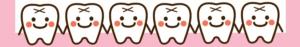 本日8月8日は「歯並びの日」