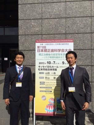 日本矯正歯科学会大会に参加してきました