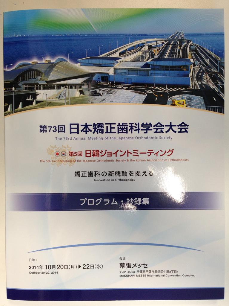 第73回日本矯正歯科学会大会のプログラムが届きました