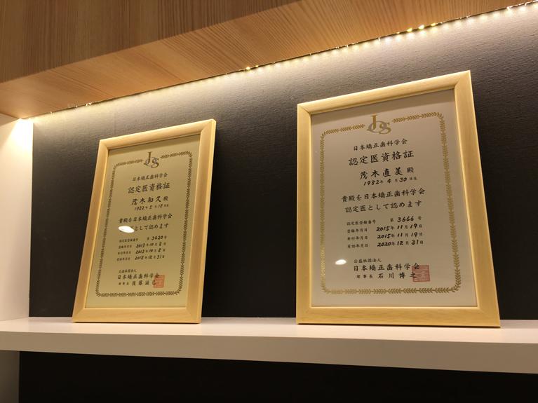 日本矯正歯科学会認定医資格証が届きました