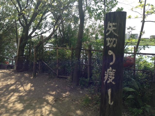 地元散策〜矢切の渡し〜