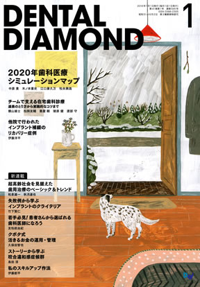 『月刊デンタルダイヤモンド』への寄稿