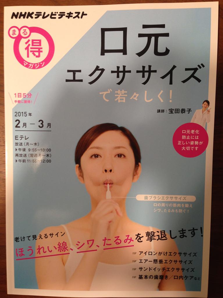 NHK まる得マガジン 〜口元エクササイズで若々しく〜