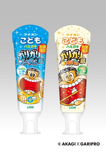 ライオン(株)が「ガリガリ君」の歯みがき粉を発売