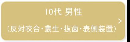 10代 男性(反対咬合・叢生・抜歯・表側装置)