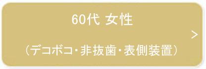 60代 女性(デコボコ・非抜歯・表側装置)